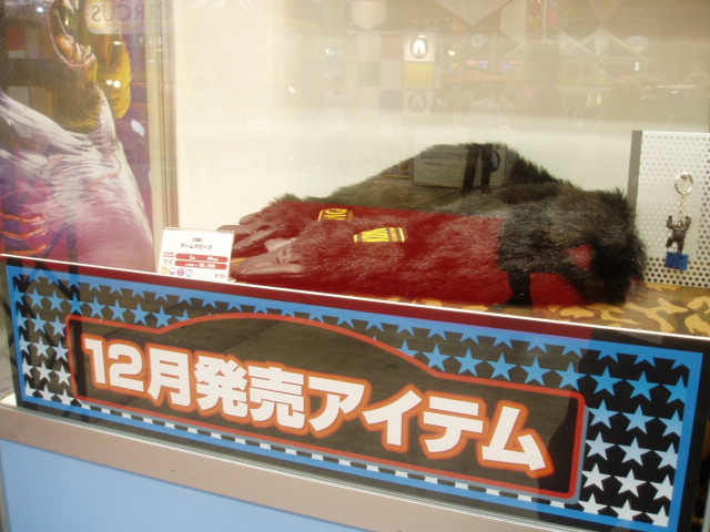 Japan Amusement Machine Photos - 640x480, 138kB