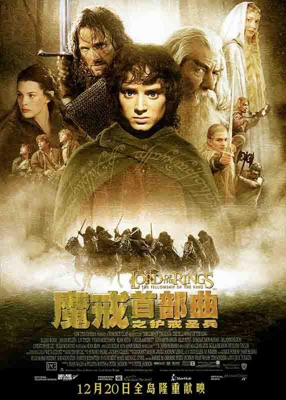 Chinese LOTR Poster - 573x800, 47kB