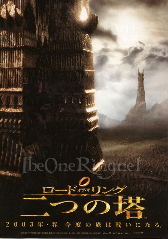 Japan TTT Poster - 562x800, 100kB