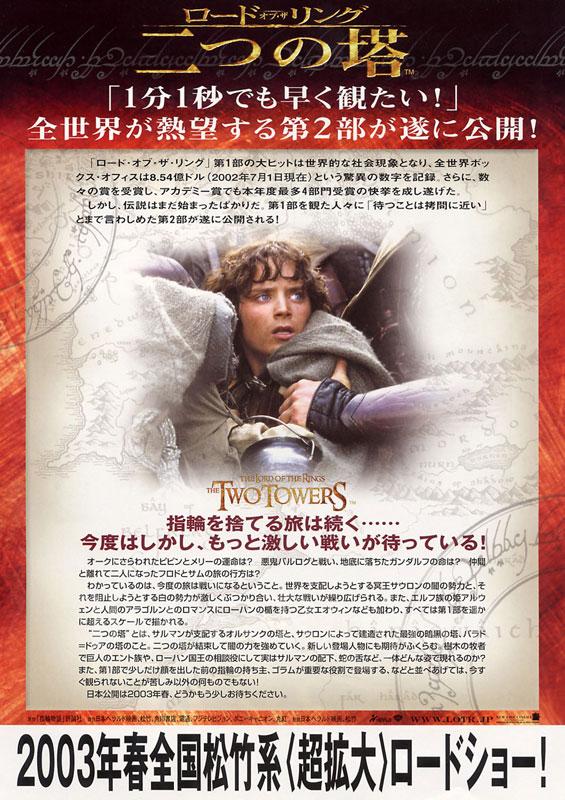 Japan TTT Poster - 565x800, 160kB