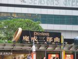 ROTK Promotion in Hong Kong - (568x426, 54kB)