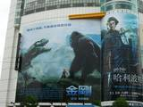Giant Kong Ad in Taiwan - (800x600, 156kB)