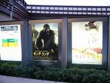 The Japanese King Kong Exhibition - (640x480, 67kB)