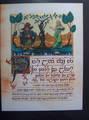 Byzantine Fresco Tolkien Art - (239x320, 55kB)