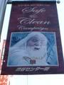 TTT DVD Promotion in Japan - Gandalf - (480x640, 84kB)
