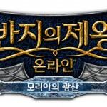 LOTR Korean Logo