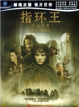 A poster for Peter Jackson's 'The Fellowship of the Ring' movie, in Chinese.