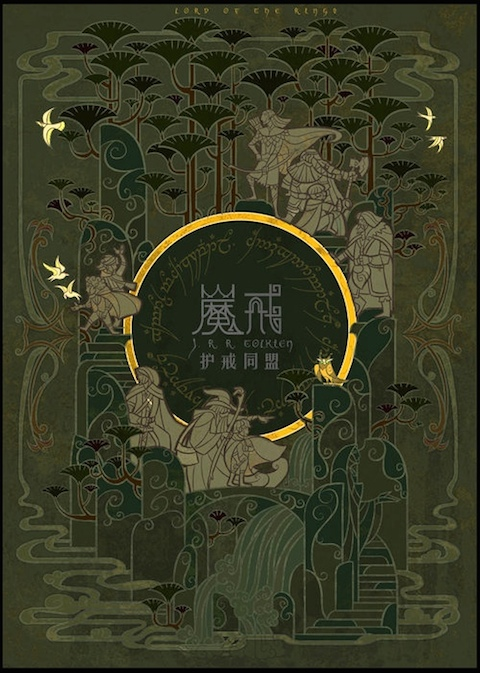 A possible cover for the most recent edition of The Fellowship of the Ring, translated into Chinese